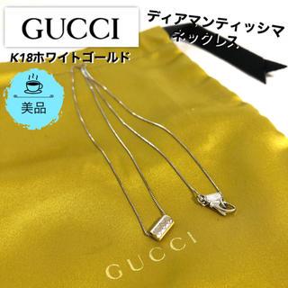 Gucci - 【超美品】グッチ GUCCI ディアマンティッシマネックレス K18WG