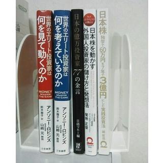 送料無料 株、投資に関する本など(書籍) 5冊セット