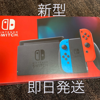 ニンテンドースイッチ(Nintendo Switch)のNintendo Switch  本体 新型 任天堂 スイッチ(家庭用ゲーム機本体)