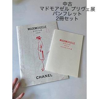 CHANEL - 中古 CHANEL マドモアゼルプリヴェ展 ノベルティー パンフレット 2冊