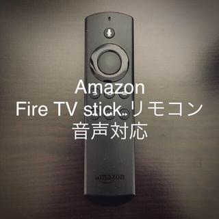 Fire TV Stick 音声対応リモコン 動作品