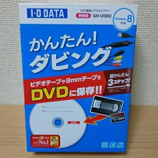 IODATA - USB接続ビデオキャプチャー GV-USB2