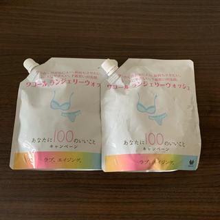 ワコール(Wacoal)の【新品】ワコール ランジェリーウォッシュ200ml✖️2袋(洗剤/柔軟剤)