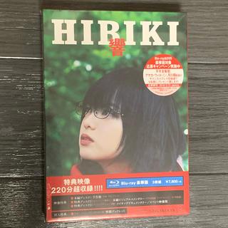 ケヤキザカフォーティーシックス(欅坂46(けやき坂46))の響 -HIBIKI- Blu-ray豪華版 Blu-ray 未開封新品(日本映画)