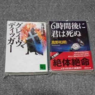 高野和明  文庫小説 2作品(文学/小説)