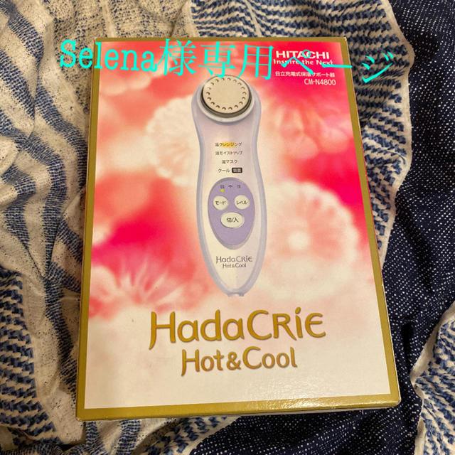 日立(ヒタチ)の日立 ハダクリエ CM-N4800-W スマホ/家電/カメラの美容/健康(フェイスケア/美顔器)の商品写真