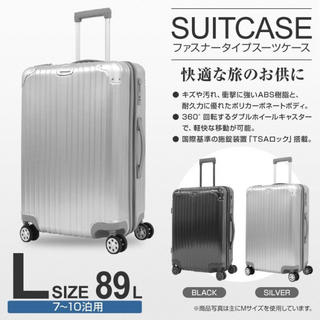 スーツケース Lサイズ キャリーバッグ 軽量 大型 大容量 TSAロック搭載(トラベルバッグ/スーツケース)