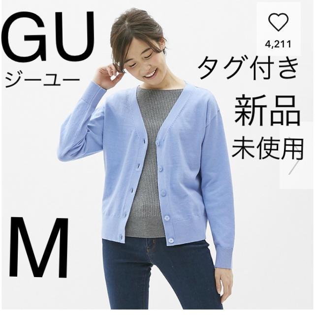GU(ジーユー)のGU ジーユー コットンブレンドVネックカーディガン 長袖 M 新品 未使用 レディースのトップス(カーディガン)の商品写真