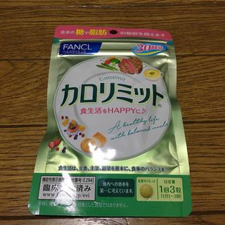 FANCL - カロリミット30日分