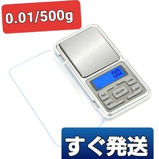 お買い得♪携帯に便利0.01g単位500gまで精密計量可♪デジタル計りスケール