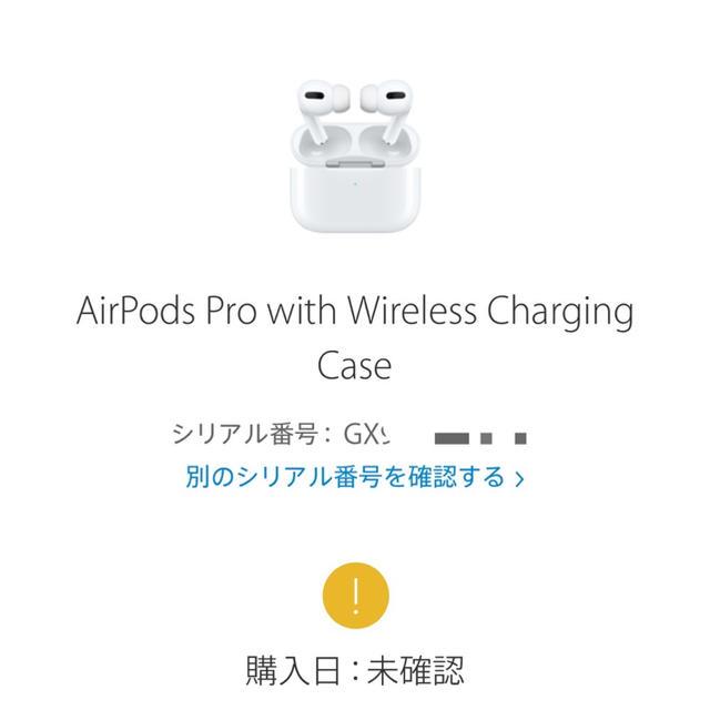 Apple(アップル)のApple AirPods Pro MWP22ZP/A 未開封、新品 正規品 スマホ/家電/カメラのオーディオ機器(ヘッドフォン/イヤフォン)の商品写真