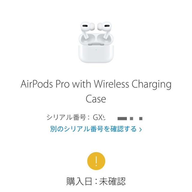 Apple(アップル)のApple AirPods Pro MWP22ZP/A 未開封、新品 純正 スマホ/家電/カメラのオーディオ機器(ヘッドフォン/イヤフォン)の商品写真