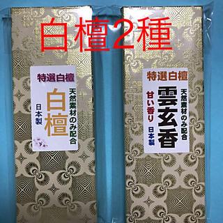 線香    高級白檀(特選白檀.雲玄香)2種セット(お香/香炉)