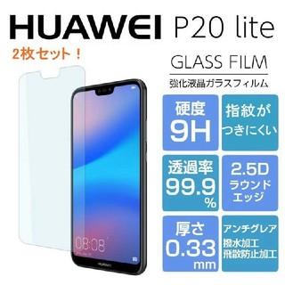 Huawei P20 lite 強化ガラス保護フィルム 2枚セット