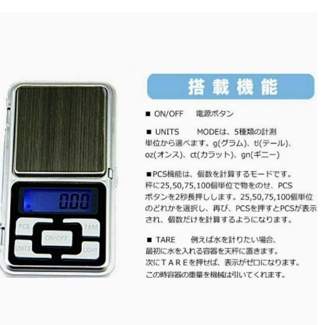 新品❥便利❥デジタルスケール 電子はかり ポータブル❥0.1g単位で500gまで インテリア/住まい/日用品のキッチン/食器(収納/キッチン雑貨)の商品写真