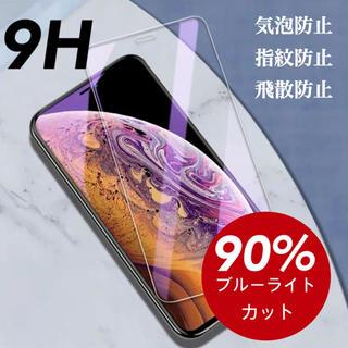iPhone7、8、Xシリーズ、11シリーズ強化ガラス