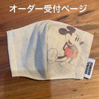ミッキー インナーマスク(外出用品)