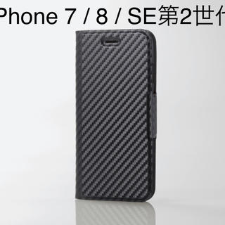 ELECOM - エレコム iPhone8 7 SE2対応 ソフトレザーカバー ケース カーボン調