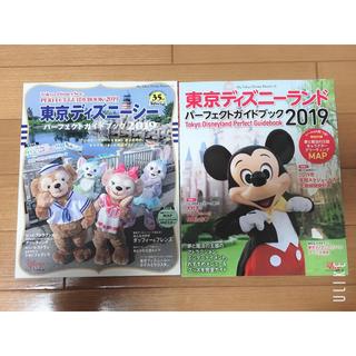ディズニー(Disney)の東京ディズニーランド&東京ディズニーシー パーフェクトガイドブック 2019(地図/旅行ガイド)