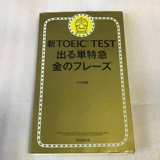 新TOEIC TEST 出る単特急金のフレーズ⭐️(資格/検定)