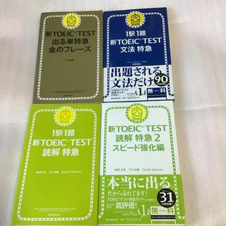 新TOEIC TEST 出る単特急金のフレーズ等⭐️4冊セット‼️(資格/検定)