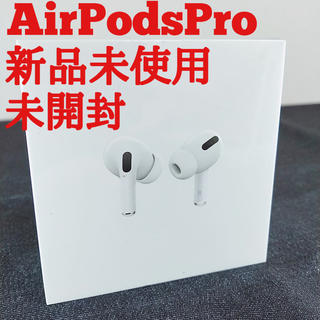 Apple - AirPods Pro (エアーポッズ プロ) mwp22j/a