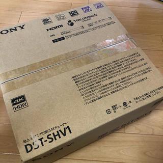 ソニー(SONY)のDST-SHV1 新品未開封 4Kチューナー SONY(テレビ)