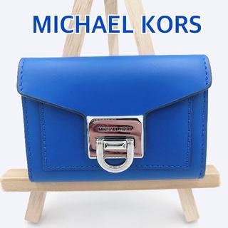 Michael Kors - 【新品】MICHAEL KORS コインケース ブルー