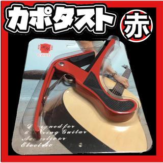 カポタスト 赤色レッド(アコースティックギター)