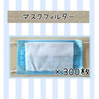 不織布取り替えシート300枚(日用品/生活雑貨)