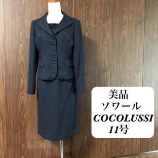 SOIR - 美品!ソワール スーツ レディース 11号 入学式 結婚式 フォーマル ママ