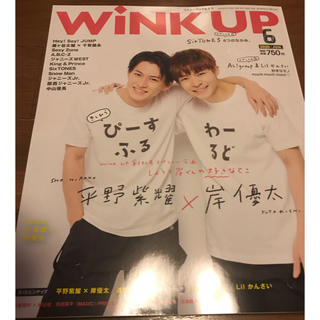 Johnny's - Wink up (ウィンク アップ) 2020年 06月号