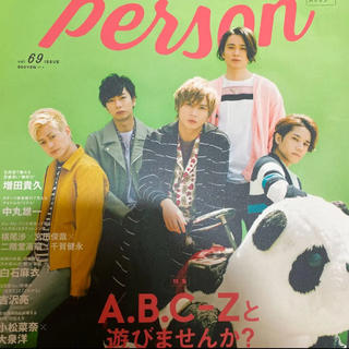 エービーシーズィー(A.B.C.-Z)のTVガイドperson A.B.C-Z 2冊セット(音楽/芸能)