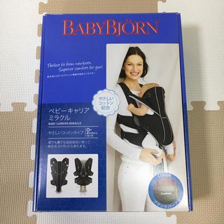 ベビービョルン(BABYBJORN)のBABYBJORN ベビービョルン ベビーキャリアミラクル 抱っこ紐(抱っこひも/おんぶひも)