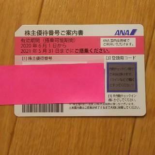 ANA(全日本空輸) - ANA(全日空)の株主優待券1枚