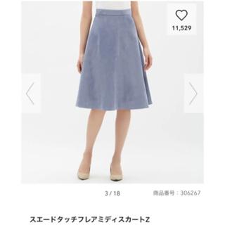 ジーユー(GU)のGU スエードスカート ブルー(ひざ丈スカート)