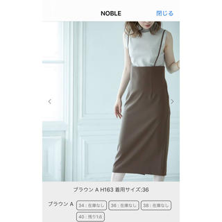 Noble - NOBLE サロペットスカート