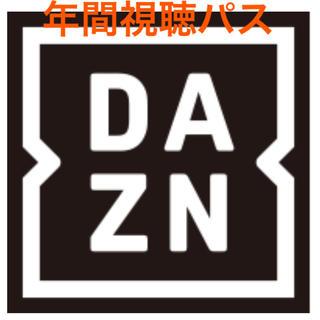 DAZN ダゾーン 年間視聴パス