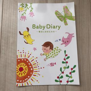メイジ(明治)の育児日記 baby diary(その他)