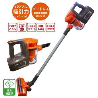 限定2台の大特価! 超 パワフル サイクロン掃除機 コードレス 強力吸引(掃除機)