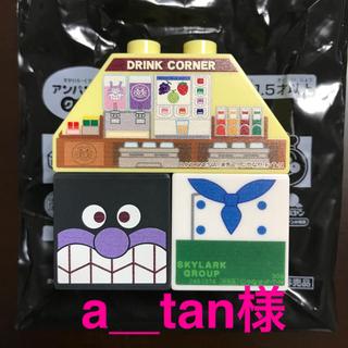 アンパンマン(アンパンマン)のアンパンマン ブロックラボ(非売品)(積み木/ブロック)