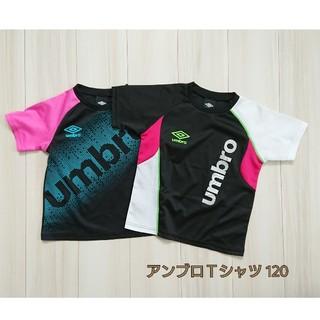 アンブロ(UMBRO)のアンブロ 半袖Tシャツ 2枚セット 120(Tシャツ/カットソー)