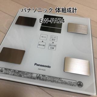 パナソニック(Panasonic)のPanasonic 体組成計 EW-FA24(体重計/体脂肪計)