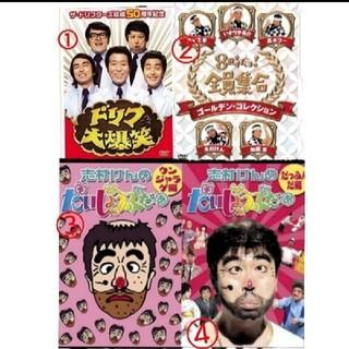 志村けん ドリフターズ 新品未開封 DVD-BOX セット(お笑い/バラエティ)