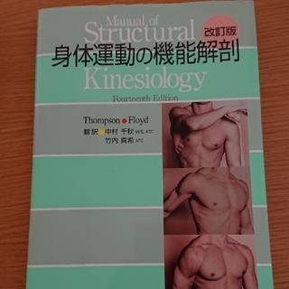身体運動の機能解剖