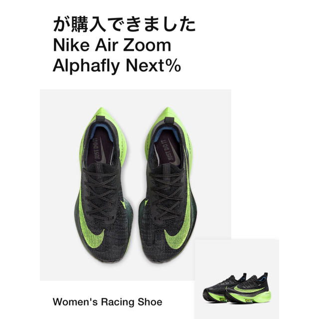 NIKE(ナイキ)のナイキ ズーム アルファフライ ネクスト% レディースの靴/シューズ(スニーカー)の商品写真