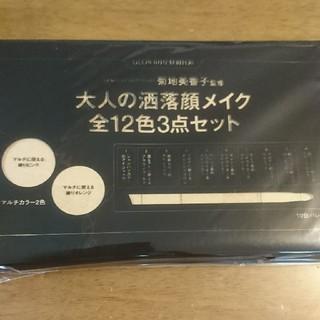 宝島社 - グロウ 6月号付録 大人の洒落顔メイク 全12色3点セット