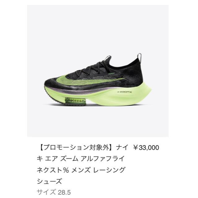 NIKE(ナイキ)のナイキ エア ズーム アルファフライ ネクスト% メンズ 28.5 メンズの靴/シューズ(スニーカー)の商品写真