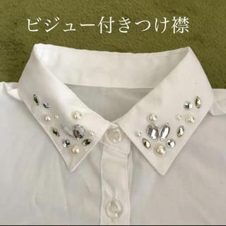 ビジュー付きつけ襟(つけ襟)