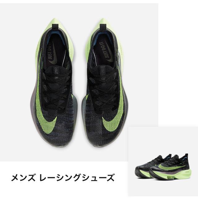 NIKE(ナイキ)のNIKE AIR ZOOM ALPHAFLY NEXT% 28cm メンズの靴/シューズ(スニーカー)の商品写真